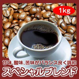 自家焙煎コーヒー「スペシャルブレンド」 1kg【RCP】