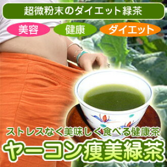 As a not unreasonable to continue eating for beauty and health health tea Yarkon lean beauty tea (30 inclusions into) diet green tea is very popular! ★! 10P13oct13_b