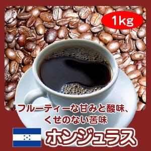 自家焙煎コーヒー「ホンジュラスHG」1kg(約100杯分)