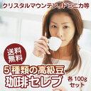 最高級豆の5つの贅沢福袋「セレブ」なコーヒー各100gセット3000円ポッキリ