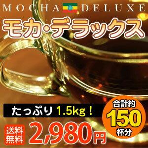甘い香り「モカ」デラックス福袋!モカを思いっきり楽しめるセットです♪10P01Oct16