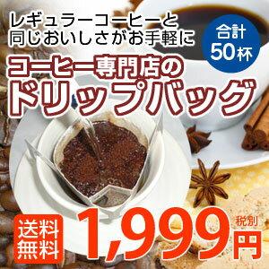 コーヒー豆専門店のドリップバッグレギュラーコーヒーと同じおいしさを手軽にたっぷり50杯分!10P01Oct16