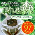 カフェイン97%カット!妊婦さんも安心の優しいコーヒー「眠れる森」ドリップバッグ(30杯分)送料無料!