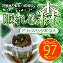 カフェイン97%カット!妊婦さんも安心の優しいカフェインレスコーヒー「眠れる森」ドリップバッグ(30杯分)送料無料…