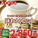 【送料無料】コーヒー「味わいセット」【あす楽対応_中国】【あす楽対応_九州】【あす楽対応_関東】【あす楽対応_東海…