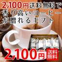 「2,100円送料無料で香り高いコーヒーが贈れるギフト」P11Sep16