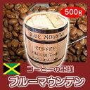 コーヒーの王様「ブルーマウンテン」 500g【RCP】10P01Oct16