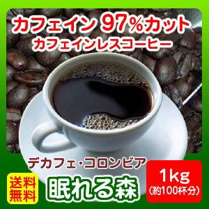 送料無料!妊婦さんも、コーヒーを飲むと眠れなくなるという方も安心!ノンカフェイン カフェインレスコーヒー「眠れる森」1kg(約100杯分)