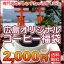 広島オリジナルコーヒー福袋限定ブレンドたっぷり1.5kg!さらにお手頃価格+送料無料!★2セット以上のご購入でカフェブレンド100gのオマケ付