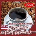 自家焙煎コーヒー「ハワイコナ・エクストラファンシー」200g10P01Oct16