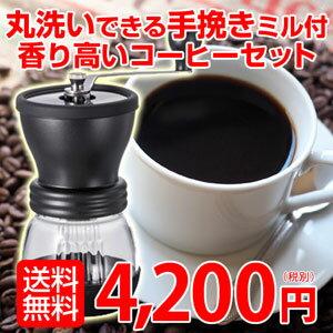 【ポイント10倍】いつでも挽きたて!丸洗いできる手挽きコーヒーミルとコーヒー豆セット