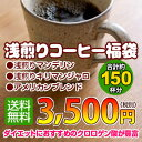 ポイント コーヒー