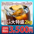 ご自宅で本格アイス・カフェ♪専門店のアイスコーヒーブレンド大盛2kg福袋