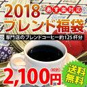 「2018年ブレンド福袋」専門店のブレンドコーヒー約125杯分送料無料で2,100円!※ギフト対応不可【あす楽対応_中国】…