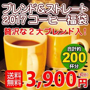 ブルーマウンテンB&ハワイコナB入!ブレンド&ストレートコーヒー福袋たっぷり約200杯分詰め込んで、送料無料!