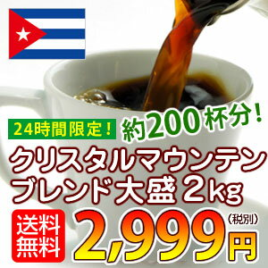 ≪24時間限定≫キューバの希少なコーヒー豆を贅沢に使用!「クリスタルマウンテンブレンド」ブルーマウンテンのような高貴な香りとまろやかなコクのあるコーヒーたっぷり2kg(約200杯分)送料無料!※ギフト対応不可
