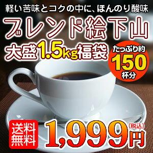 【ポイント10倍】軽い苦味とコクの中に、ほんのり酸味のあるコーヒー「ブレンド絵下山」たっぷり1.5kg(約150杯分)送料無料!★2セット以上のご購入で「コスタリカ70g」プレゼント!(同一住所・同一発送日に限ります)