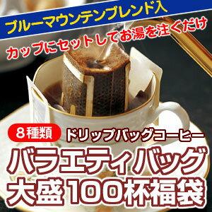 コーヒー専門店のドリップバッグ「バラエティバッグ」大盛100杯分!