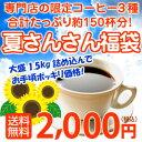 専門店の季節限定ブレンドコーヒー入「夏さんさん福袋」合計1.5kg(約150杯)たっぷり詰め込んでお手頃2,000円ポッキリ…