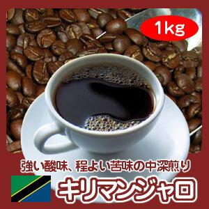 自家焙煎コーヒー「キリマンジャロ」1kg