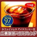 カフェインレス アイスコーヒー豆【自家焙煎】広島珈琲ハウスブレンド たっぷり1kg(200g×5)【RCP】
