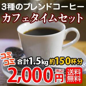 3種の本格ブレンドコーヒー「カフェタイムセット」大盛1.5kg(約150杯分)コミコミ2,000円【送料無料】