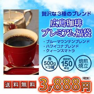 贅沢な3種のブレンドコーヒー「広島珈琲プレミアム福袋」1.5kg※ギフト対応不可★2セット以上のご購入でもれなく「ドミニカ100g」プレゼント!(同一住所・同一発送日に限ります)