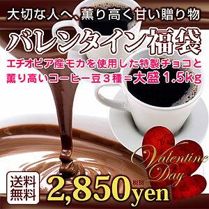 ポイント10倍「2018バレンタイン福袋」エチオピア産モカを使用した特製チョコボールと焼立の薫り高いコーヒー豆3種=大盛1.5kg※2月14日までのお届けは2月9日ご注文分まで