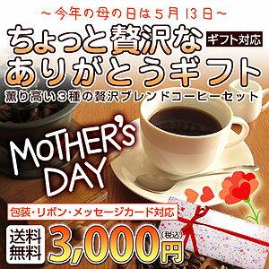 ポイント10倍「母の日ありがとうギフト」3種の贅沢コーヒーセット(ブルーマウンテンブレンド・ハワイコナブレンド・クリスタルマウンテンブレンド)