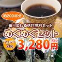 【送料無料】レビュー2300超!コーヒー豆2kg「9月のめぐめぐセット」たっぷり約200杯...
