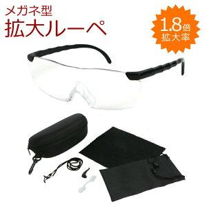 ルーペ 7点セット メガネ 眼鏡 携帯 ルーペ眼鏡 ルーペメガネ 1.8倍 眼鏡の上から おしゃれ レディース メンズ 男女兼用 ユニセックス 調節 ストラップ おすすめ おじいちゃん おばあちゃん
