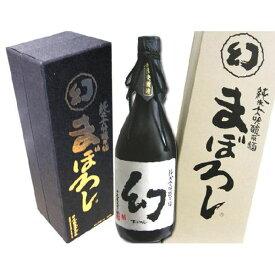 純米大吟醸原酒 幻 黒箱 720ml 広島 中尾醸造 誠鏡 せいきょう まぼろし