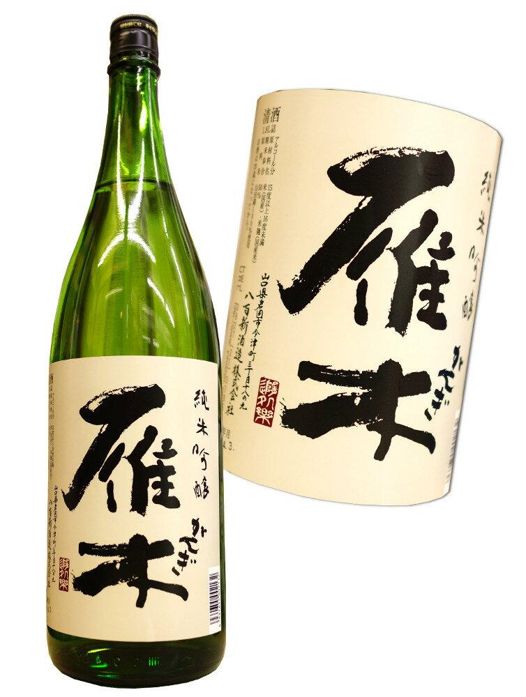 雁木 [みずのわ] 純米吟醸 1800ml 山口 がんぎ 八百新酒造 29BY