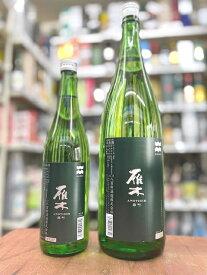 雁木 雄町 ANOTHER 純米吟醸 720ml【即納/あす楽対応】山口 がんぎ 八百新酒造