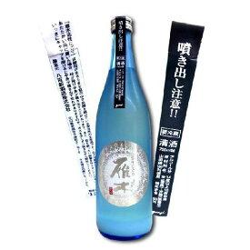 【山口】 雁木 活性にごり 発泡純米原酒 720ml あす楽対応 八百新酒造 がんぎ