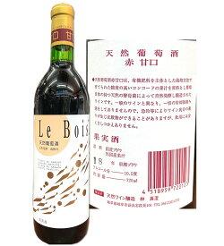 岐阜 赤ワイン 天然葡萄酒 Le Bois (元 NAGARA) 甘口 720ml 自然発酵 蔵酵母 無添加【あす楽】