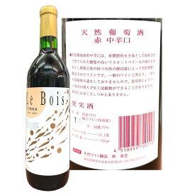岐阜 赤ワイン 天然葡萄酒 Le Bois (元 NAGARA) 中辛口 720ml 自然発酵 蔵酵母 無添加【あす楽】