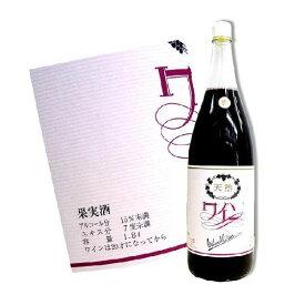 岐阜 赤ワイン 天然葡萄酒 NAGARA 中辛口 1800ml 自然発酵 蔵酵母 無添加【あす楽】