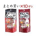 【まとめ買い】広島名物「スパイシーせんじ肉45g」と「せんじ肉豚ハラミ45g」10袋ずつ(計20袋)セット 0 10 0 10