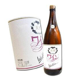 岐阜 白ワイン 天然葡萄酒 NAGARA 中辛口 1800ml 自然発酵 蔵酵母 無添加【あす楽】