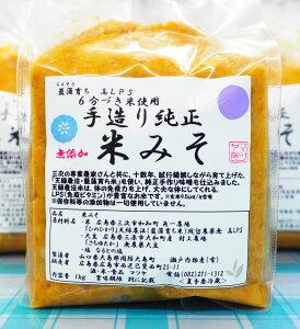 無添加 米みそ 1kg 藍藻育ち無農薬 ひのひかり 六分づき米と無農薬大豆使用 高LPS  玄米味噌 みそ あす楽対応