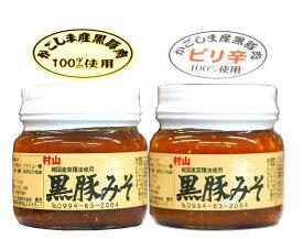 「黒豚みそ」と「黒豚みそ ピリ辛」各250g 1個づつセット 純国産菜種油使用 食品/村山製油 あす楽対応