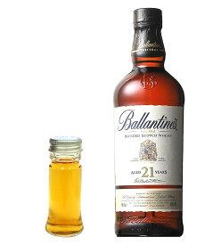 【量り売り】バランタイン 21年 40度 30ml ウイスキー お試し