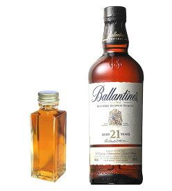 【量り売り】バランタイン 21年 40度 100ml ウイスキー お試し
