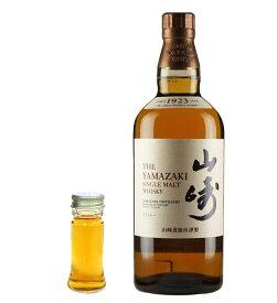 【量り売り】サントリー シングルモルト 山崎 43度 30ml ウイスキー お試し