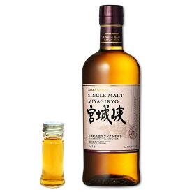 【量り売り】ニッカ シングルモルト 宮城峡 45度 30ml ウイスキー お試し あす楽