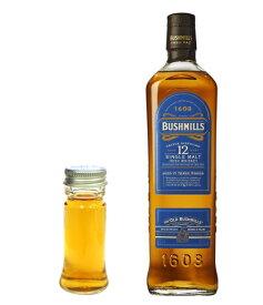 【量り売り】ブッシュミルズ シングルモルト12年 40度 30ml ウイスキー お試し