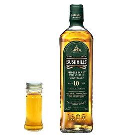 【量り売り】ブッシュミルズ シングルモルト10年 40度 30ml ウイスキー お試し
