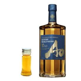 【量り売り】サントリー ワールドウイスキー 碧 Ao 43度 30ml ウイスキー お試し