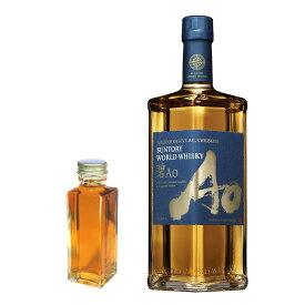 【量り売り】サントリー ワールドウイスキー 碧 Ao 43度 100ml ウイスキー お試し